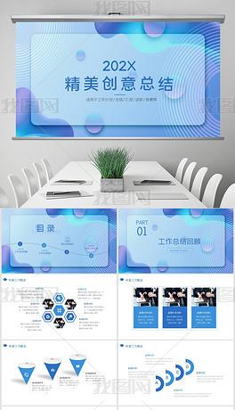 蓝色年中精美大气创意总结计划汇报ppt模板