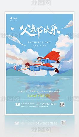 创意父亲节快乐父爱如山夏至海报设计