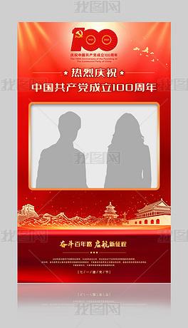 庆祝中国共产党100周年建党节拍照框KT板