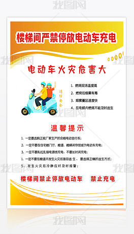 黄色清新严禁停放电动车充电海报模板