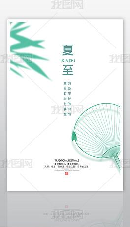 大气夏至24节气海报设计