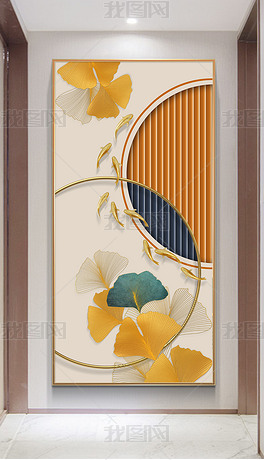 现代简约轻奢玄关装饰画金色银杏叶玄关画九鱼图