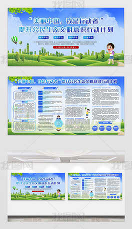 美丽中国我是行动者实施方案绿色低碳宣传展板