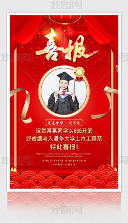 红色大气学校高考金榜题名公告公示海报展板设计