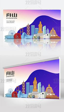 舟山大美丽城市印象地标建筑名胜矢量海报展板