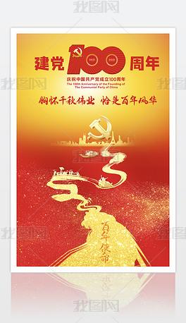 光辉历程百年使命建党100周年海报