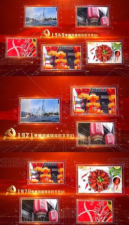 红色党政科技100周年多图片片头AE模板