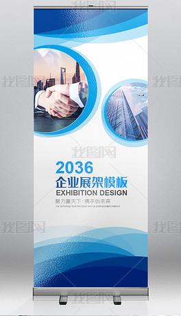蓝色科技X展架易拉宝企业文化展板招聘海报设计