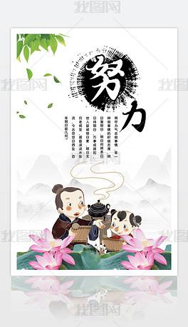 中国风校园文化标语努力海报