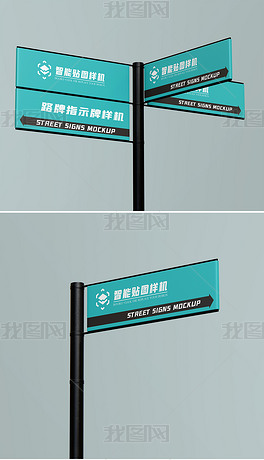 城市街道路牌指引牌广告牌样机