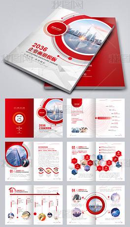 大气红色企业宣传册企业画册封面设计AI模板