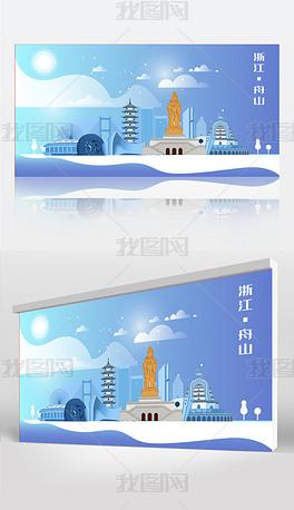 舟山大数据科技城市会议背景地标建筑展板海报
