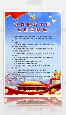 党群服务中心值班室制度党建宣传展板