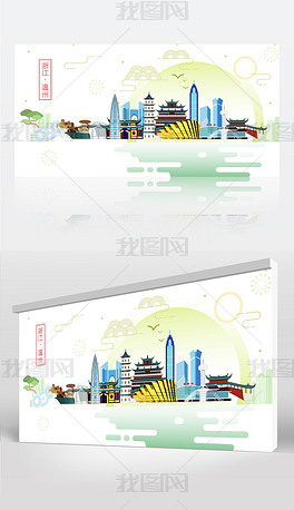 温州山水生态旅游城市印象地标建筑矢量海报展板