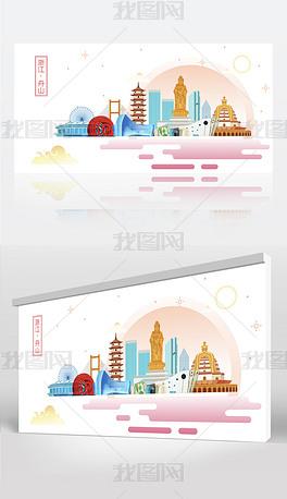 舟山山水生态旅游城市印象地标建筑矢量海报展板