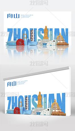 舟山卫生文明城市形印象会议背景展板海报矢量