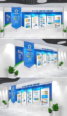 简约蓝色企业宣传文化墙立体宣传栏形象墙