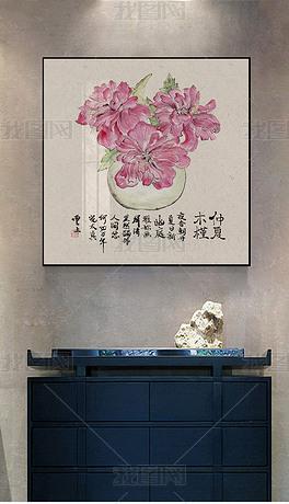 新中式装饰画方形玄关画手绘水墨插画花木槿花
