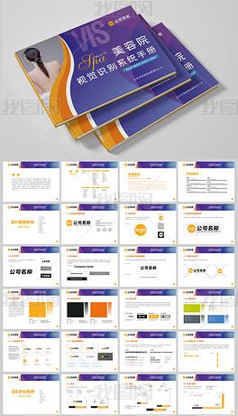 横板紫色美容院按摩院品牌全套VI应用规范手册