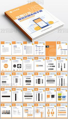 橙色高档金融理财App品牌VI手册设计