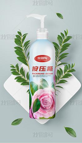 优质小清新化妆品按压式瓶子包装样机
