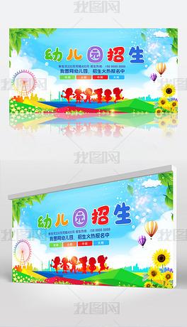 幼儿园招生广告海报宣传展板设计
