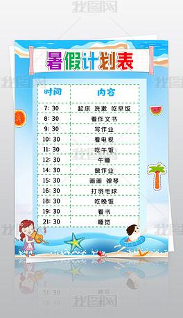 学习计划表寒暑假生活表时间安排表作息时间表
