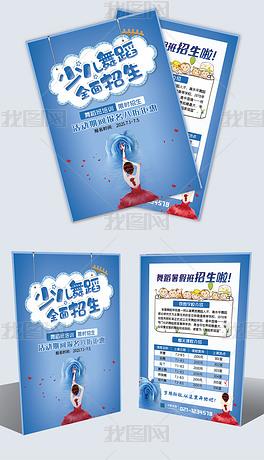 蓝色唯美芭蕾舞蹈培训班招生海报宣传单