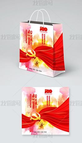庆祝中国共产党成立100周年包装袋