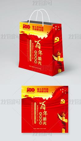 庆祝中国共产党成立100周年手提袋设计