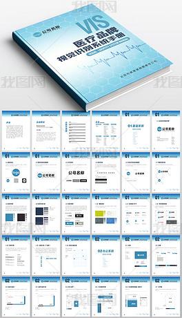 蓝色医院医疗品牌全套VI应用规范手册