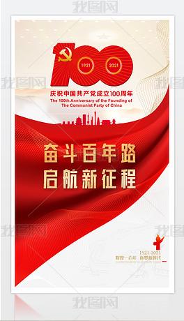 庆祝中国共产党建党100周年海报背景设计素材