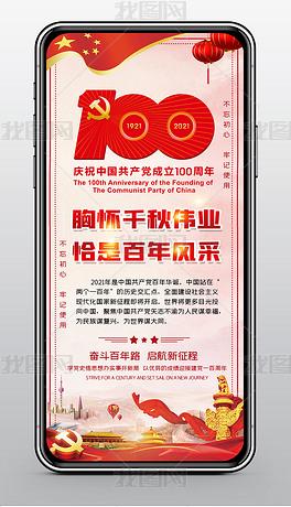 大气建党100周年七一建党节党政党建海报