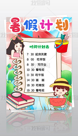 暑假计划表暑假作息时间表格word设计模板
