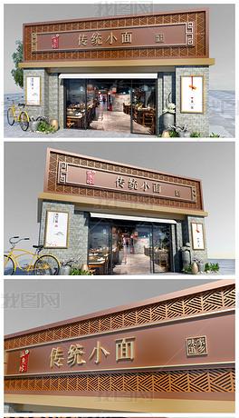 中式古典传统小面餐馆面馆门头招牌设计