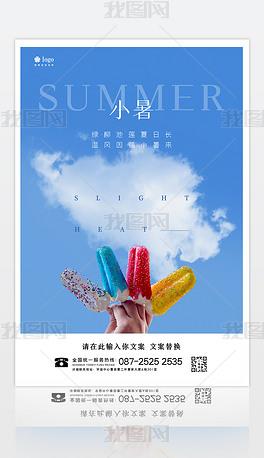 创意小暑节气海报广告设计