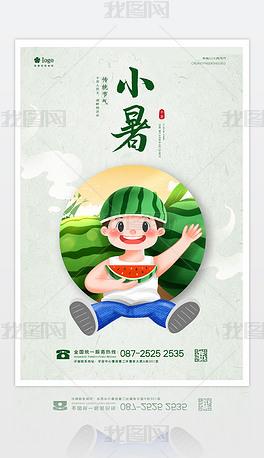 小暑节气海报小孩西瓜广告设计