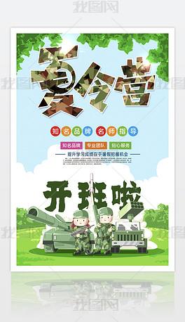 暑期暑假夏令营报名招生海报
