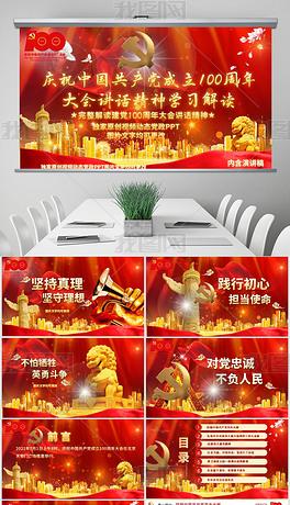 视频背景七一中国共产党建党一百周年讲话解读