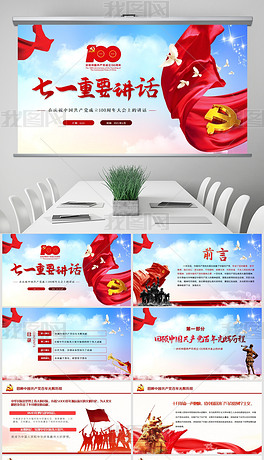 中国共产党成立100周年七一重要讲话精神