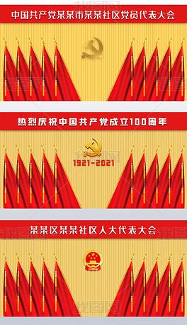 党员代表大会党建会议十面旗帜红旗党旗国徽背景