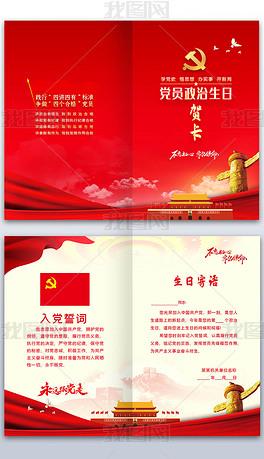 简约大气红色党员政治生日贺卡