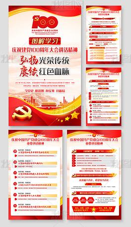 庆祝中国共产党成立100周年大会讲话展板海报