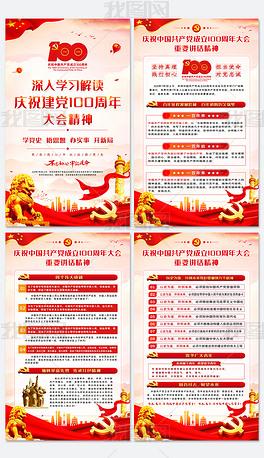 庆祝中国共产党成立100周年大会上的讲话挂画