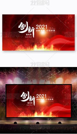 2021红色科技背景板科技会议背景展板