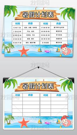 中小学生暑假计划表假期时间作息表时间表课程表