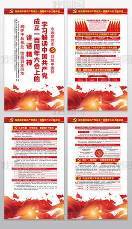庆祝建党100周年讲话精神七一讲话海报设计