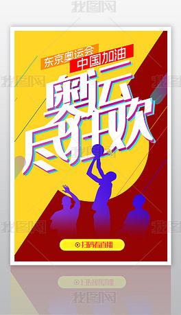 创意大气东京奥运会海报