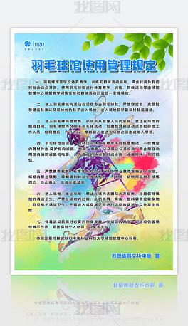 炫彩羽毛球馆使用管理规定体育馆制度海报挂画
