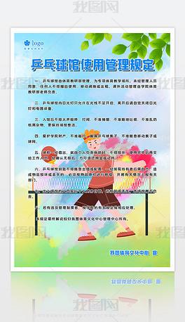 炫彩乒乓球馆使用管理规定体育馆制度海报挂画